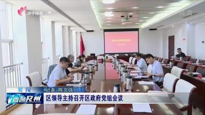 兖州:区领导主持召开区政府党组会议