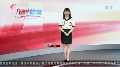 济宁教育_20210727