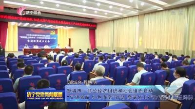 """邹城市:非公经济组织和社会组织启动""""党旗领航 红色攻坚""""行动"""