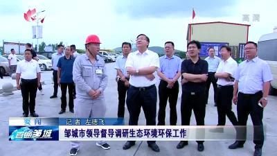 邹城市领导督导调研生态环境环保工作