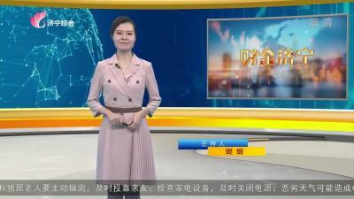财金济宁-20210727