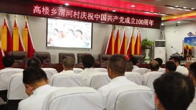 微山:流动党员赶回家乡 共同收看庆祝中国共产党成立100周年大会