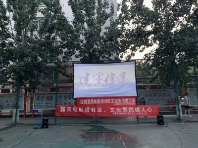 露天电影进社区 文化惠民暖人心
