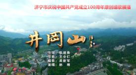 济宁市庆祝中国共产党成立100周年原创组歌展播《井冈山》