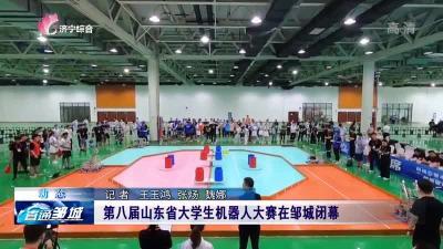 第八届山东省大学生机器人大赛在邹城闭幕