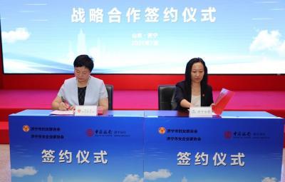中行澳门威尼人在线分行与澳门威尼人在线市妇女联合会、女企业家协会签署战略合作协议