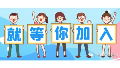 """济宁广播电视台""""准大学生""""口才集训营开班啦!"""
