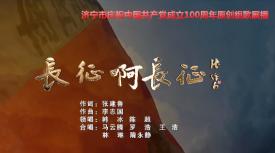 济宁市庆祝中国共产党成立100周年原创组歌展播《长征啊长征》