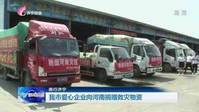 我市爱心企业向河南捐赠救灾物资