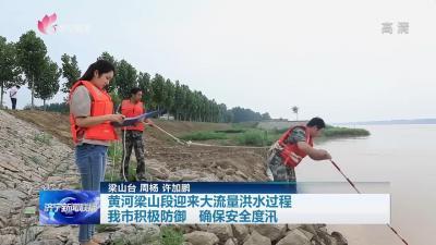 黃河梁山段迎來大流量洪水過程  濟寧積極防御確保安全度汛