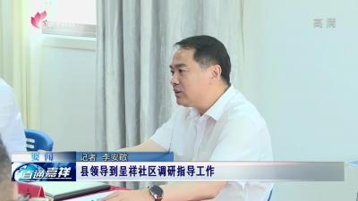 嘉祥:县领导到呈祥社区调研指导工作