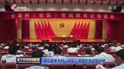 梁山县举办村(社区)党组织书记培训班