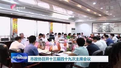 市政协召开十三届四十九次主席会议