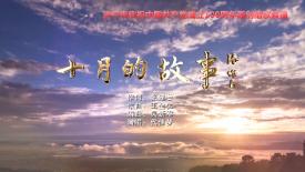 济宁市庆祝中国共产党成立100周年原创组歌展播《十月的故事》