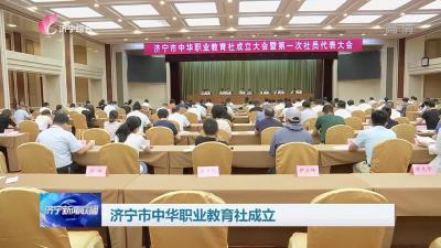济宁市中华职业教育社成立 推动职业教育改革发展