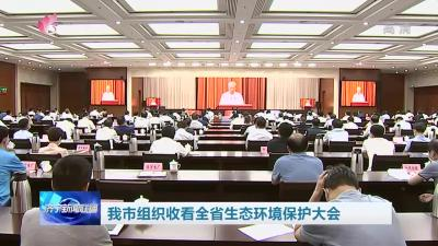 济宁市组织收看全省生态环境保护大会