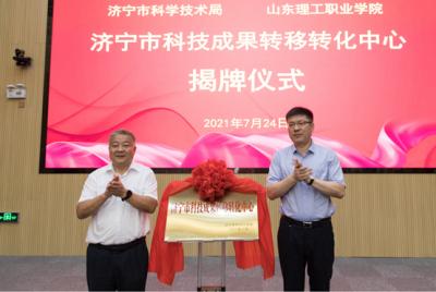 助力技术成果转移转化 济宁这个中心正式挂牌!