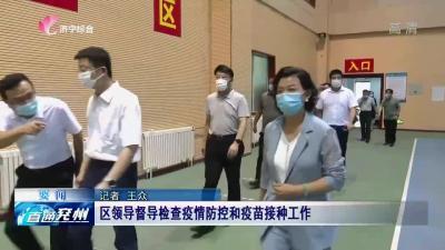 兖州:区领导督导检查疫情防控和疫苗接种工作