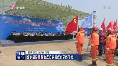 金乡县防汛抢险应急救援综合演练举行