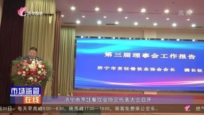 济宁市烹饪餐饮业协会代表大会召开