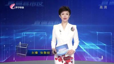 《直通县市区—邹城市、梁山》-20210721
