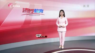济宁教育_20210713