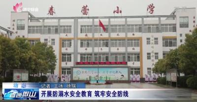 微山县开展防溺水安全教育 筑牢安全防线