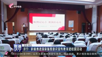 济宁:积极推进国家版图意识宣传教育进校园活动