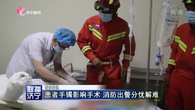 患者手镯影响手术 消防出警分忧解难