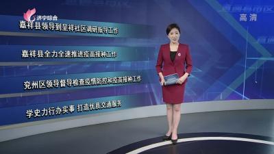 《直通县市区—嘉祥、兖州》-20210718