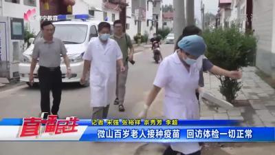 微山百岁老人接种疫苗 回访体验一切正常