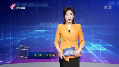 《直通县市区—太白湖、鱼台》-20210722