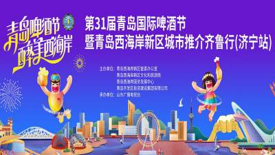 直播 | 第31届青岛国际啤酒节暨青岛西海岸新区城市推介齐鲁行(济宁站)
