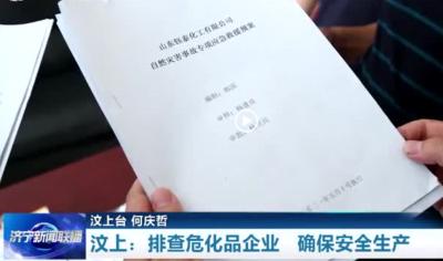 """迎戰臺風""""煙花""""丨汶上縣排查?;菲髽I 確保安全生產"""