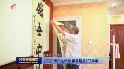 书写百米百龙长卷 献礼建党100周年