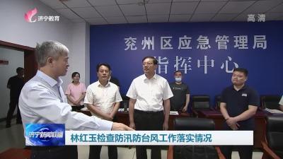 林红玉检查防汛防台风工作落实情况