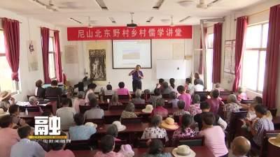 泗水县创新载体 把302个乡村儒学讲堂变成党史教育阵地