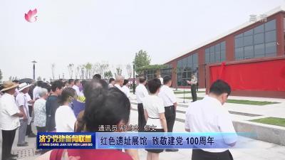 紅色遺址展館 致敬建黨100周年