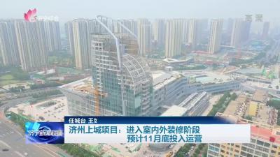 济州上城项目:进入室内外装修阶段 预计11月底投入运营