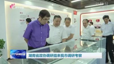 湖南省政协调研组来济宁调研考察