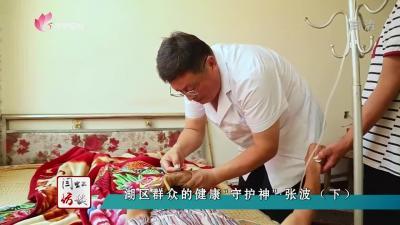"""闫虹访谈丨湖区群众的新濠天地app下载""""守护神""""·张波(下)"""