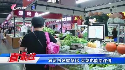 农贸市场智能化 买菜也能给评价