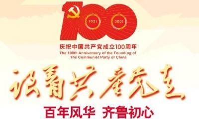 跟着共产党走——百年风华 齐鲁初心