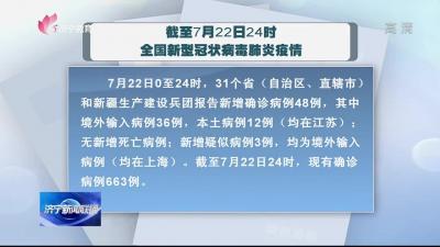 截至7月22日24时全国新型冠状病毒肺炎疫情
