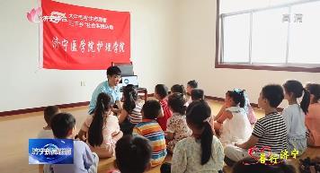 善行济宁 | 大学生开展暑期志愿服务 关爱留守儿童