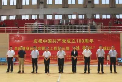 """汶上县第三届""""健康杯""""篮球比赛完美收官"""