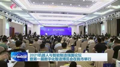 2021机器人与智能制造强国论坛暨第一届数字化智造博览会在济宁举行