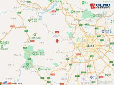 北京门头沟区发生1.7级地震,疑似塌陷