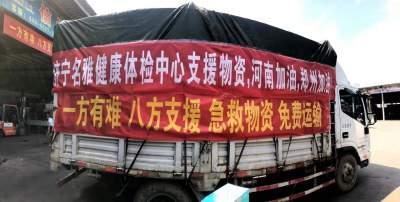 这就是山东·济宁丨河南加油,风雨同舟一起共度难关!