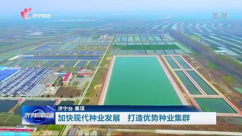 权威发布 | 济宁加快现代种业发展 打造优势种业集群